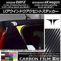 AP リアウインドウアクセントステッカー カーボン調 ニッサン/ミツビシ デイズ/eKワゴン B21W/B11W 2013年06月~ ゴールド AP-CF3649-GD 入数:1セット(2枚)