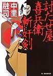討たせ屋喜兵衛 斬奸剣 (ハルキ文庫―時代小説文庫)