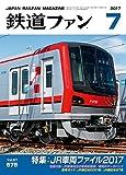 鉄道ファン 2017年 07月号 [雑誌]