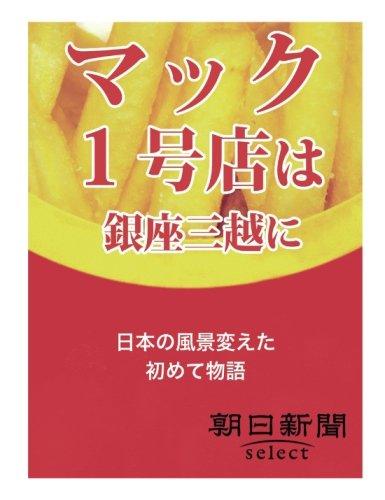 マック1号店は銀座三越に 日本の風景変えた初めて物語 (朝日新聞デジタルSELECT)