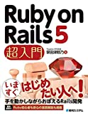 Ruby on Rails 5 超入門 -