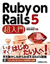 Ruby on Rails 5 超入門