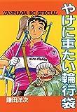 やけに重たい輪行袋 / 鎌田 洋次 のシリーズ情報を見る