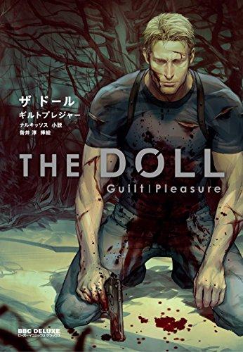 THE DOLL [小説] (ビーボーイコミックスデラックス)の詳細を見る