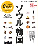 Casa BRUTUS Travel 2 ソウル・韓国 (マガジンハウスムック カーサブルータス・トラベル 2)