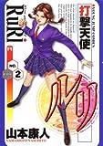 打撃天使ルリ no.2 (ヤングジャンプコミックス)