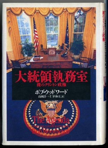 大統領執務室―裸のクリントン政権