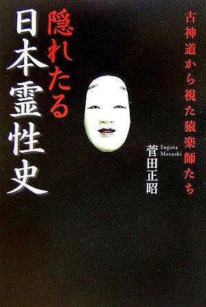 隠れたる日本霊性史―古神道から視た猿楽師たち