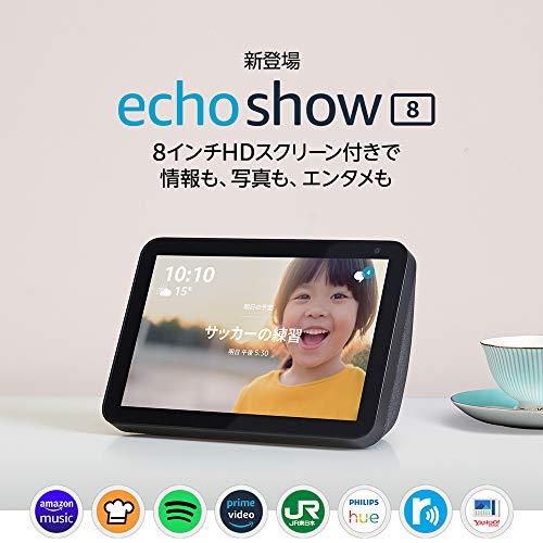 8インチ液晶のAlexa搭載スマートスピーカー「Echo Show 8」発売開始