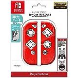 【任天堂ライセンス商品】Joy-Con TPU COVER for Nintendo Switch レッド