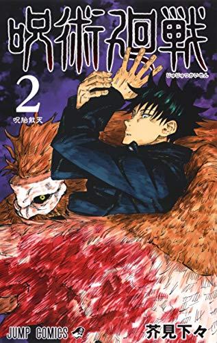 呪術廻戦 2 (ジャンプコミックス)