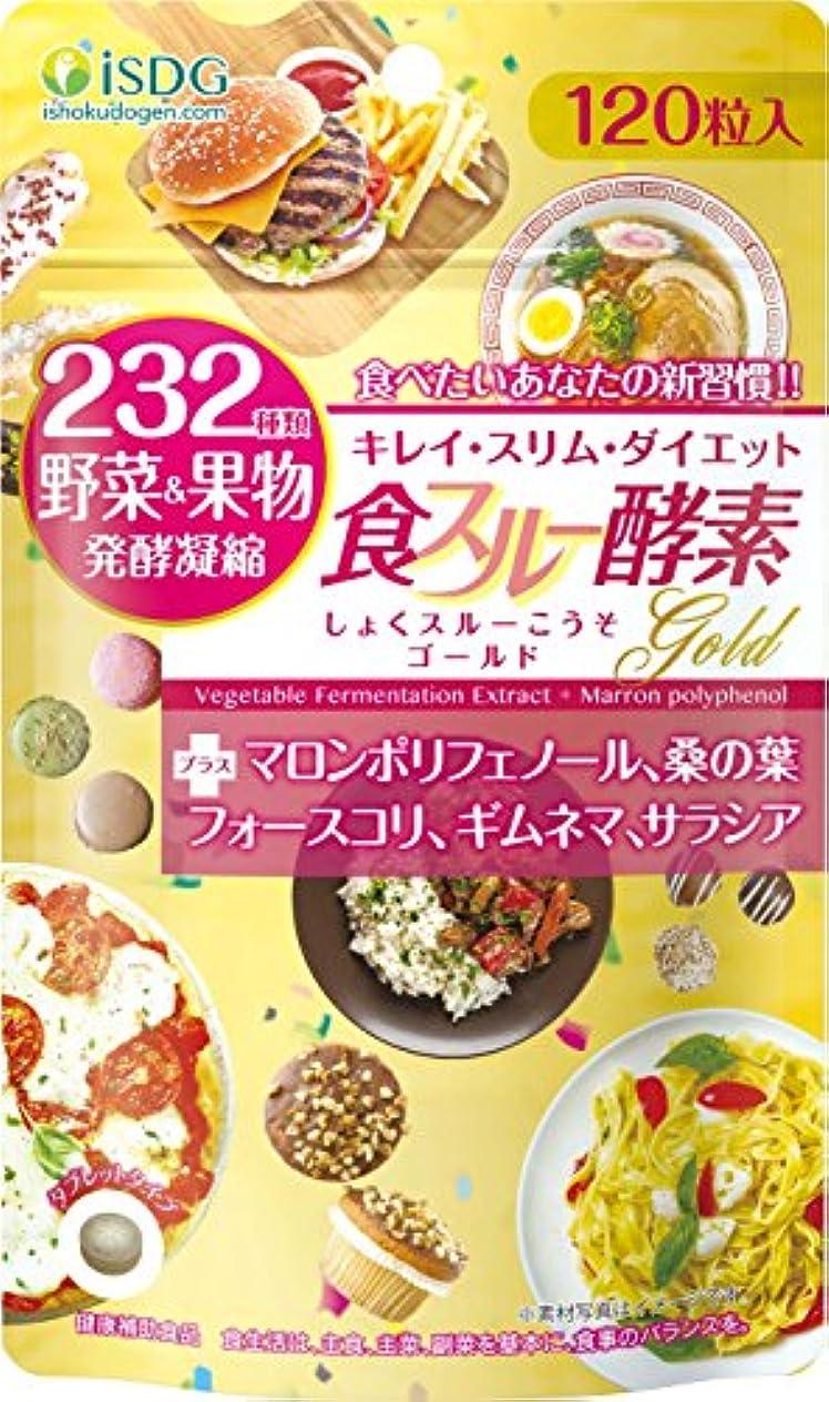 公式ドームケープISDG 医食同源ドットコム 232食スルー酵素ゴールド サプリメント 120粒