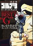 改訂版「ゴルゴ13」リーダーズ・チョイス (コミックス単行本)