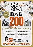 ゼッタイ後悔しない!  家の購入技200 ([テキスト])