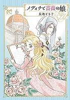 メディチと薔薇の娘 (プリンセス・コミックス)