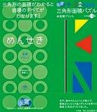 三角形面積パズル+面積プリント 小学校1〜6年 (eduコミユニケーションMOOK プリ具 9)
