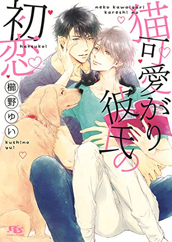 猫可愛がり彼氏の初恋 (幻冬舎ルチル文庫)の詳細を見る