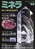 ミネラ(60) 2019年 08 月号 [雑誌]: 園芸Japan 増刊 画像
