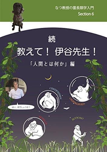 Amazon.co.jp: なつ教授の霊長...