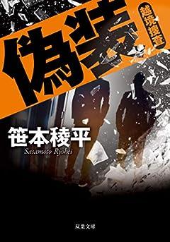 偽装 越境捜査 (双葉文庫)