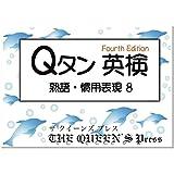Qタン 英検5級合格 熟語?慣用表現3 4th edition