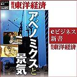 アベノミクスと景気: (週刊東洋経済eビジネス新書No.5)
