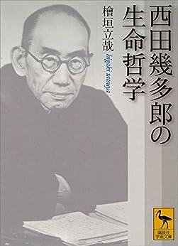 [檜垣立哉]の西田幾多郎の生命哲学 (講談社学術文庫)
