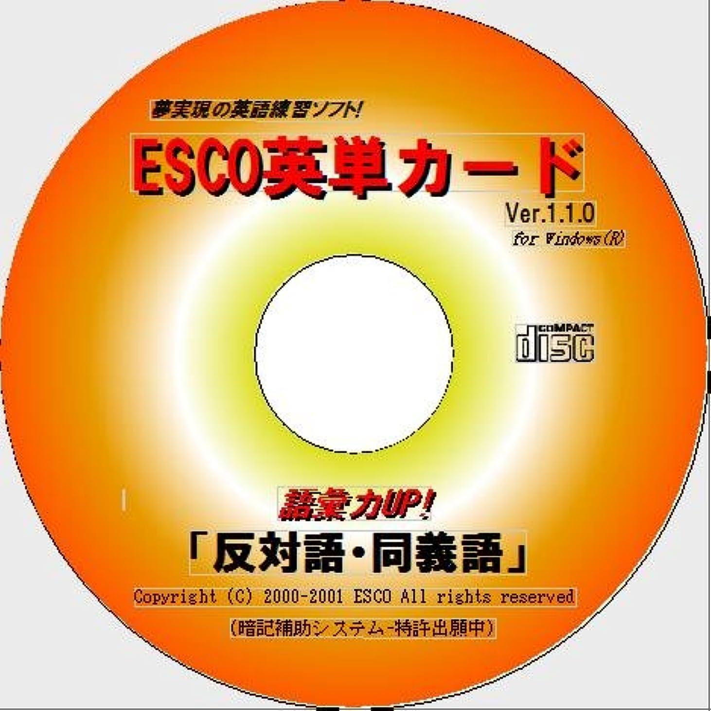 ESCO英単カード 語彙力UP!「反対語?同義語」 618カード