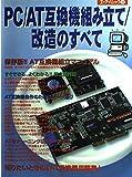 PC/AT互換機組み立て/改造のすべて―保存版!!AT互換機組立マニュアル (エーアイムック)
