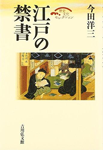江戸の禁書 (歴史文化セレクション)の詳細を見る