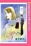 わかれ雪 【単話売】 (OHZORA 女性コミックス)