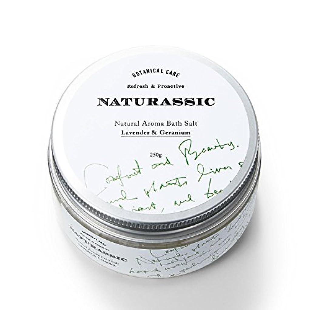マリナー無視できる曲がったナチュラシック ナチュラルアロマバスソルトLG ラベンダー&ゼラニウムの香り 250g [天然由来成分100%]