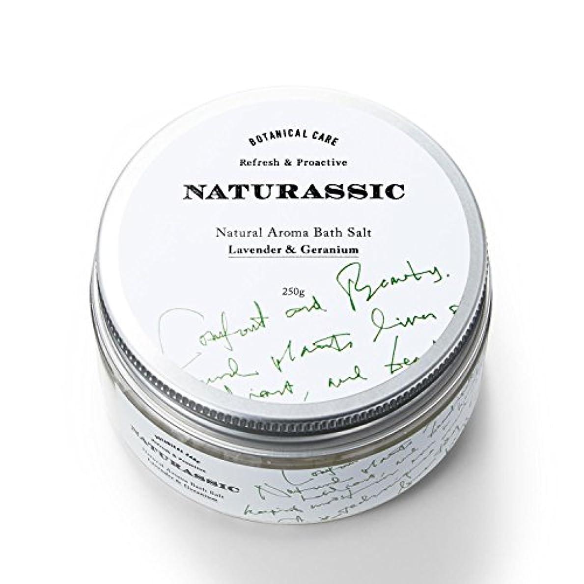 印をつける訪問記者ナチュラシック ナチュラルアロマバスソルトLG ラベンダー&ゼラニウムの香り 250g [天然由来成分100%]