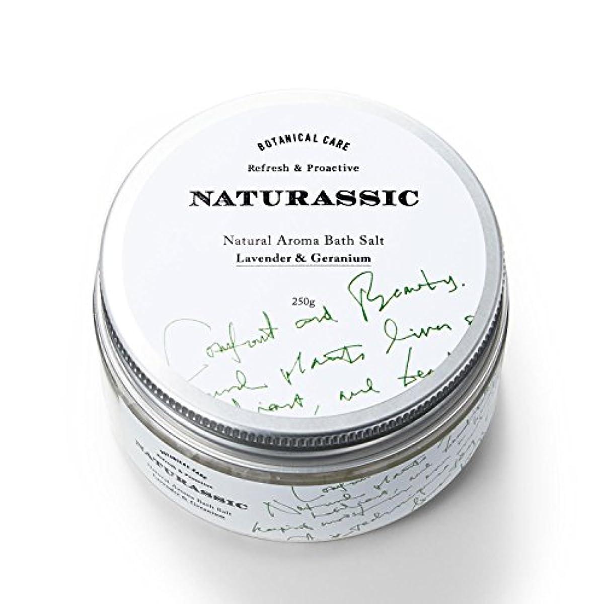 高度旅行者入学するナチュラシック ナチュラルアロマバスソルトLG ラベンダー&ゼラニウムの香り 250g [天然由来成分100%]