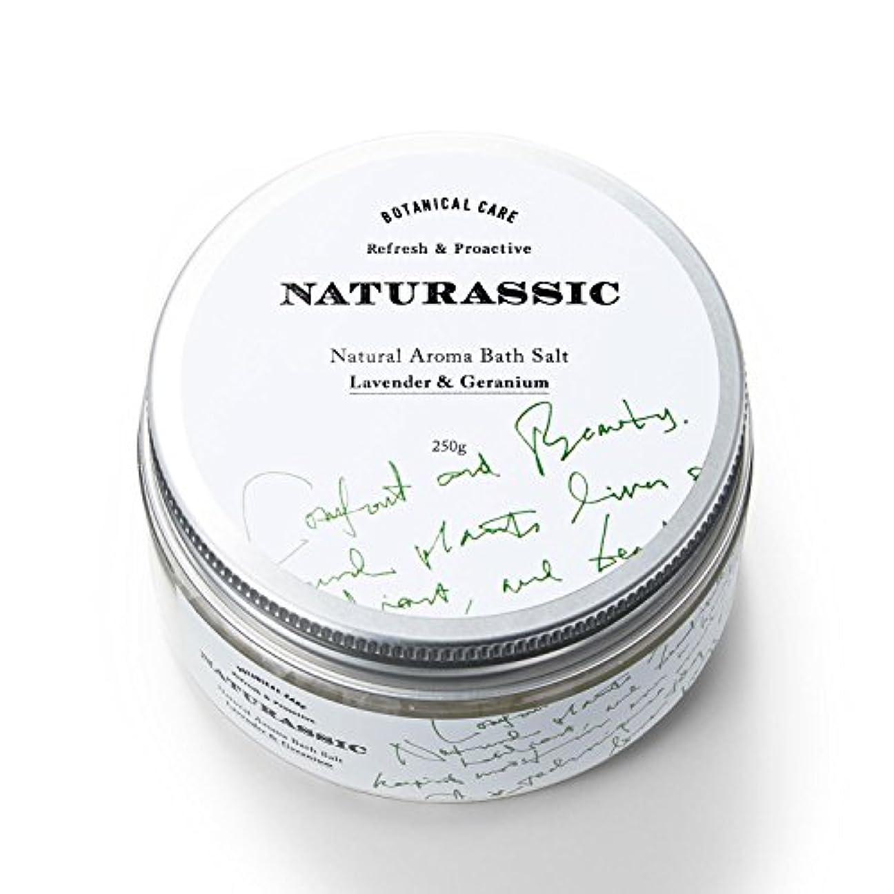 簿記係変形ばかげているナチュラシック ナチュラルアロマバスソルトLG ラベンダー&ゼラニウムの香り 250g [天然由来成分100%]