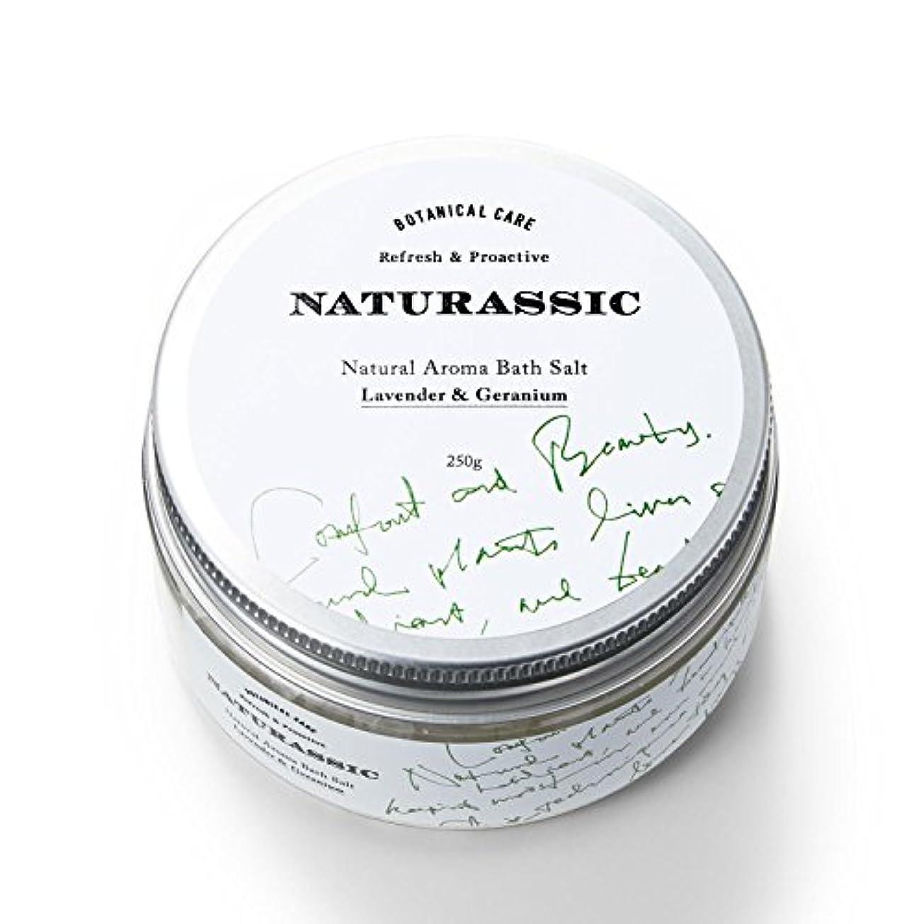 タンパク質ブロックする兵器庫ナチュラシック ナチュラルアロマバスソルトLG ラベンダー&ゼラニウムの香り 250g [天然由来成分100%]