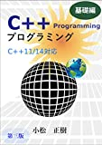 C++プログラミング(基礎編)改訂第三版: C++11/14対応 C++基礎課程シリーズ