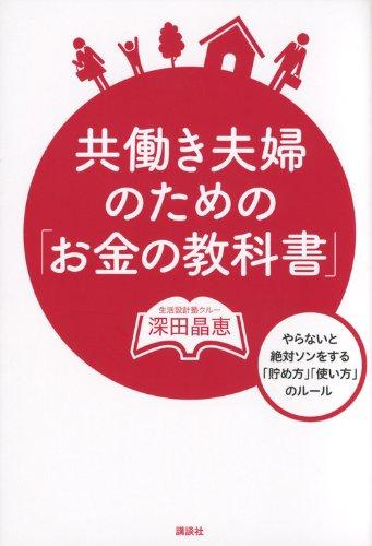 共働き夫婦のための「お金の教科書」 やらないと絶対ソンをする「貯め方」「使い方」のルール (講談社の実用BOOK)の詳細を見る