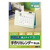 エレコム 手作りカレンダーキット A5サイズ マット(スーパーファイン紙) 卓上タイプ 1セット EDT-CALA5WN