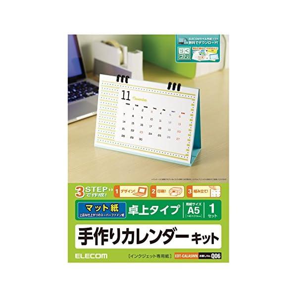 エレコム 手作りカレンダーキット A5サイズ マ...の商品画像