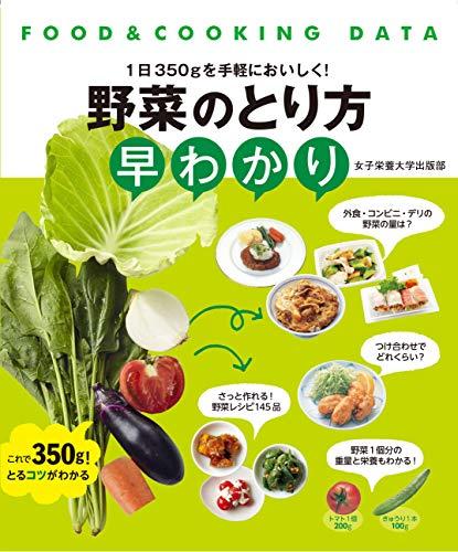 野菜のとり方早わかり (FOOD&COOKING DATA)