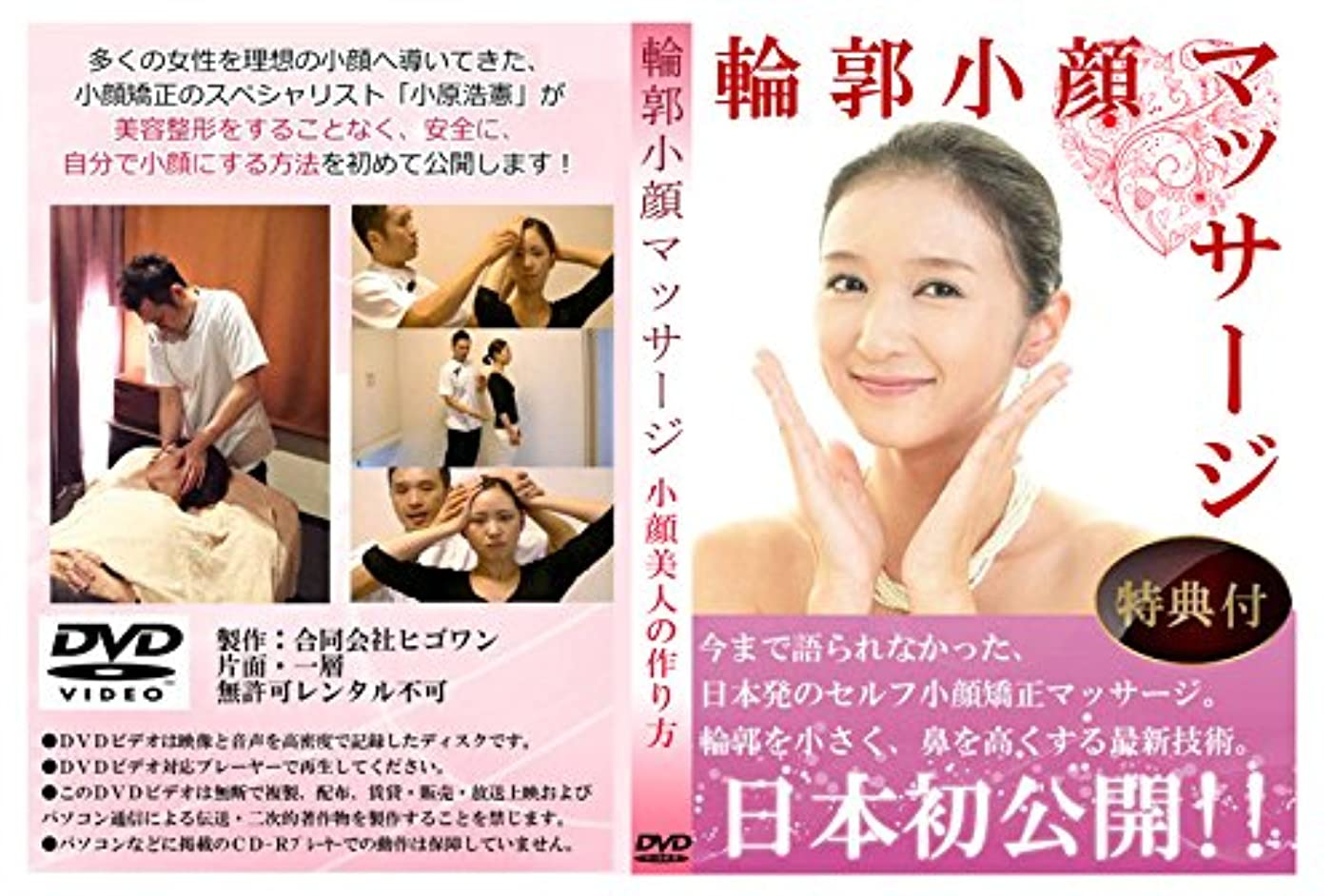 決定する叫び声歌う今まで語られることが無かった日本発の極秘の小顔法【輪郭小顔マッサージ】DVD