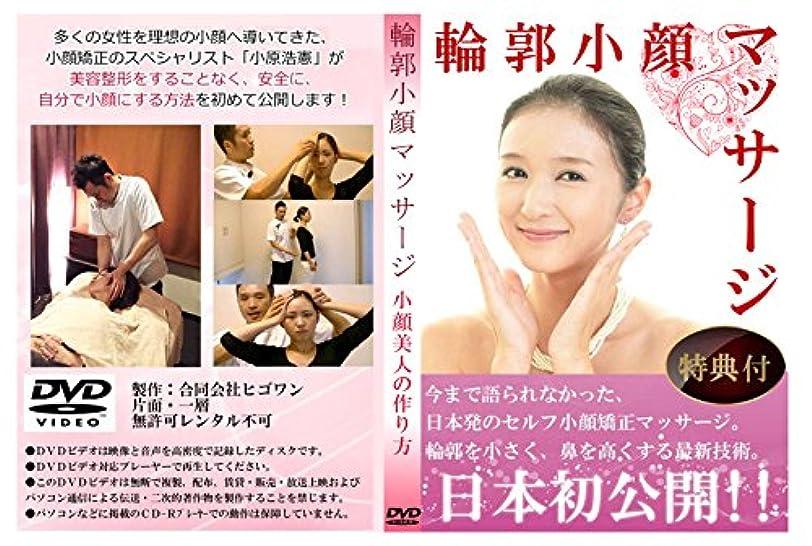 姿勢絶えず病今まで語られることが無かった日本発の極秘の小顔法【輪郭小顔マッサージ】DVD