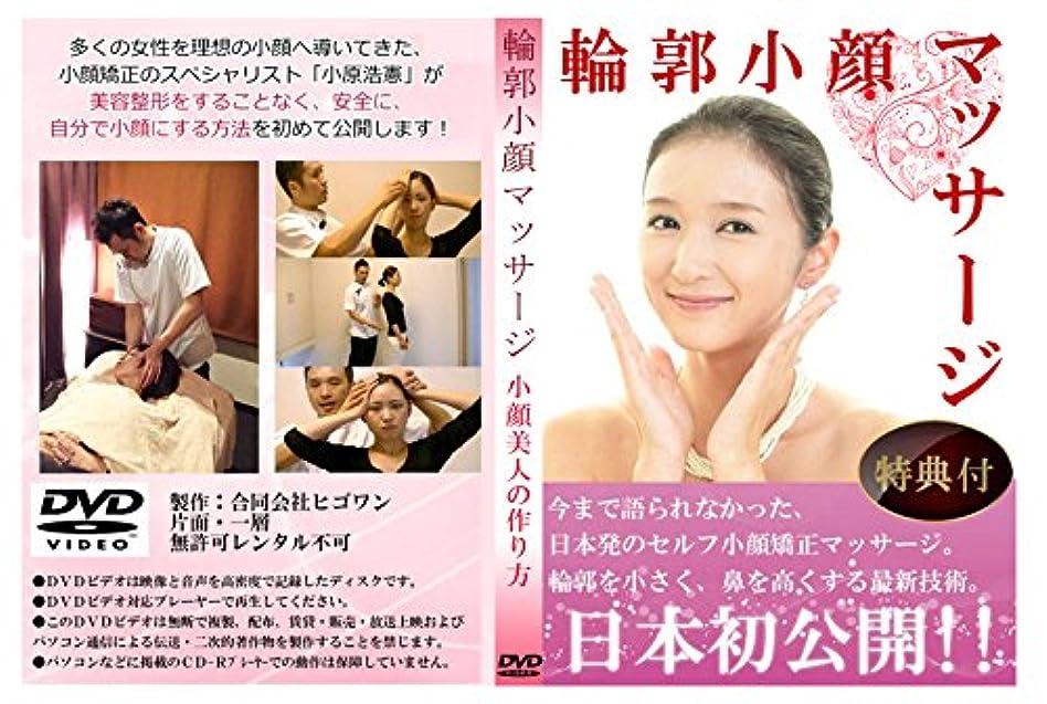 残酷気体の破壊する今まで語られることが無かった日本発の極秘の小顔法【輪郭小顔マッサージ】DVD