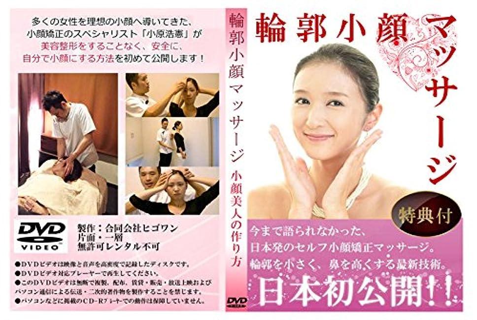 襟前書き平方今まで語られることが無かった日本発の極秘の小顔法【輪郭小顔マッサージ】DVD