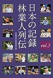日本の記録 林業人列伝 vol.3