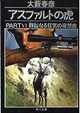 アスファルトの虎(タイガー)〈PART 6〉静謐なる狂気の夜想曲(ノクターン) (角川文庫)