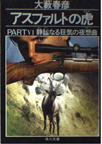 アスファルトの虎(タイガー)〈PART 6〉静謐なる狂気の夜想曲(ノクターン) (角川文庫)の詳細を見る