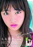 大友花恋1st写真集「Karen」 (TOKYO NEWS MOOK)