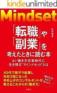 「転職」や「副業」を考えたときに読む本: AI・働き方改革時代に生き残る「マインドセット」とは